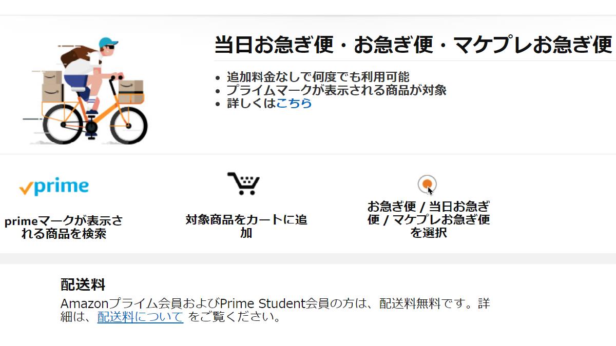 Amazonプライム 送料無料