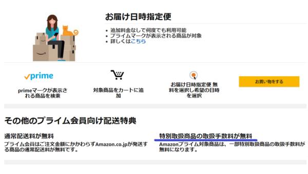 Amazonプライム お届日指定