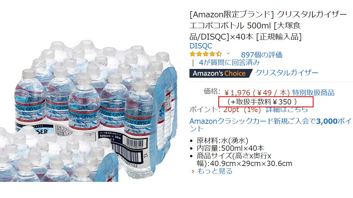Amazon 特別取扱商品