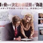 【実話】大統領の権力の怖さを知る「ニュースの真相」の真実