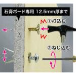 【釘やネジが壁に止まらない】ボードアンカーの種類と取り付け方法