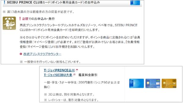 SEIBU PRINCE CLUBポイントカード