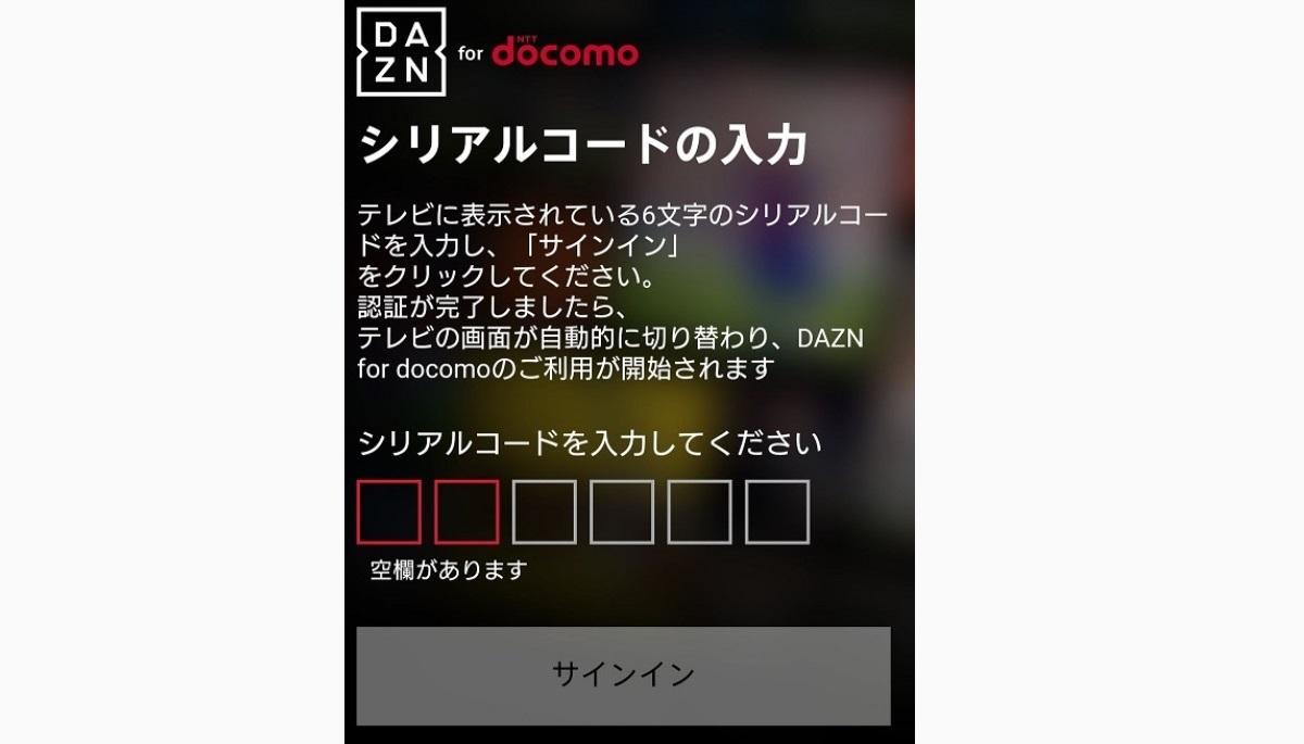 DAZN シリアルコード入力