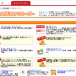 ネットスーパーを比較【送料無料になる金額・不在時は?】