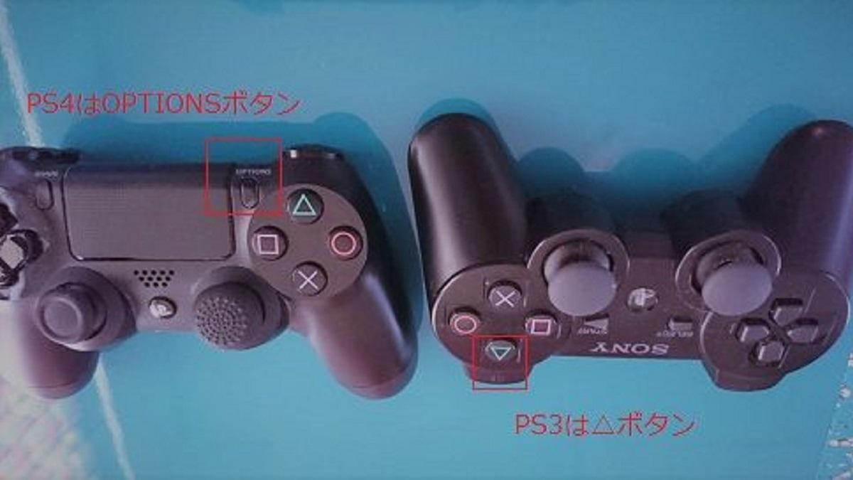 DAZN PS3とPS4を比較