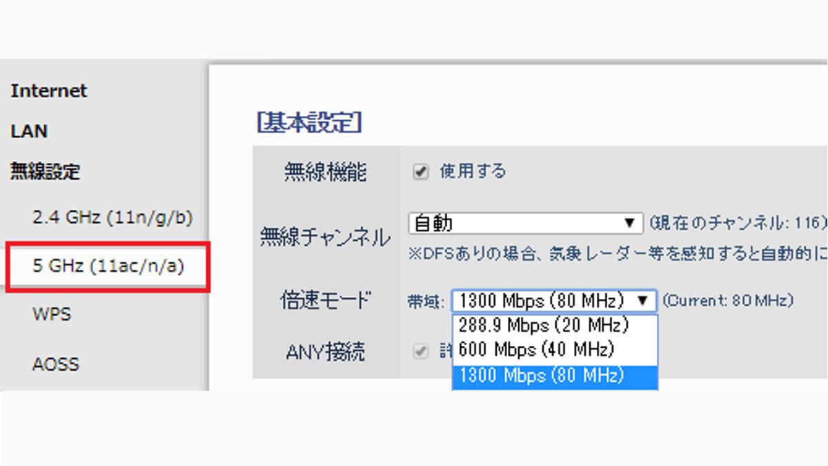 Wi-FIルーター 設定