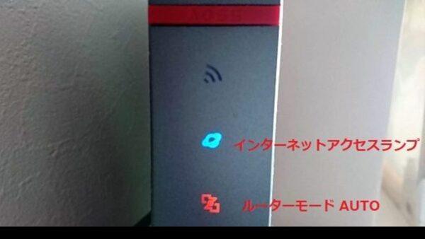 Wi-FIルーター ブリッジモード