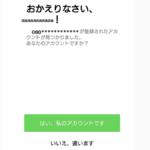 【36時間以内に】LINEのアカウントの機種変更時の手続き引き【継がれる内容】