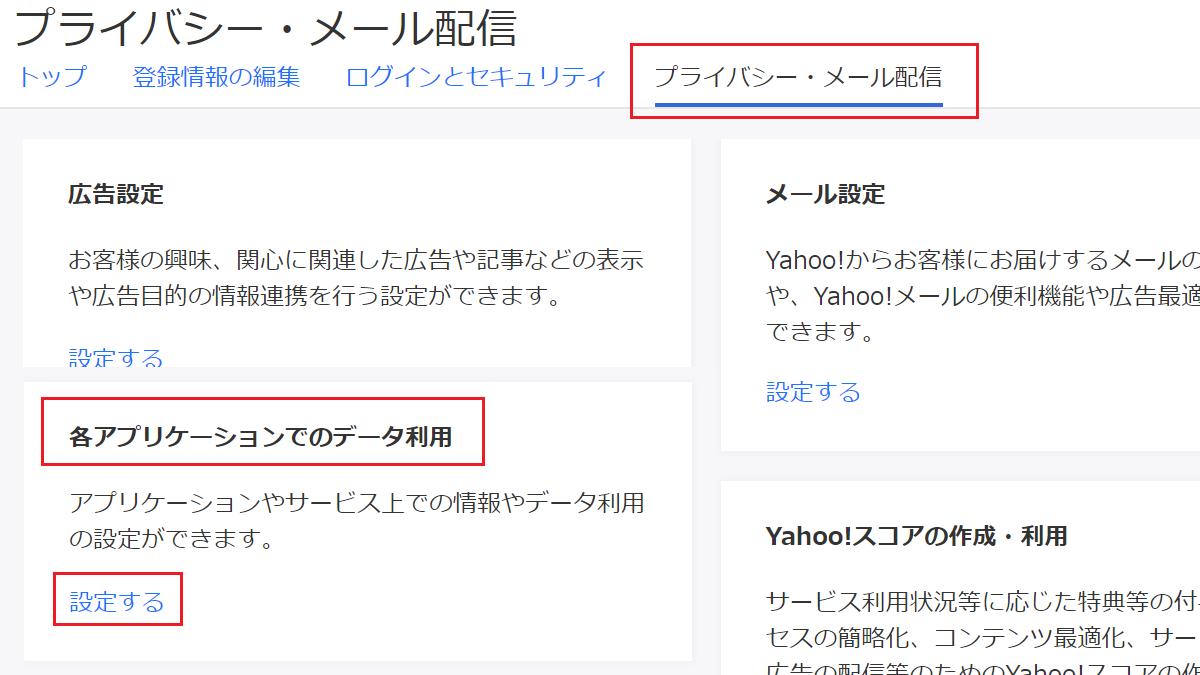 Yahoo! JAPAN ID との連携の確認