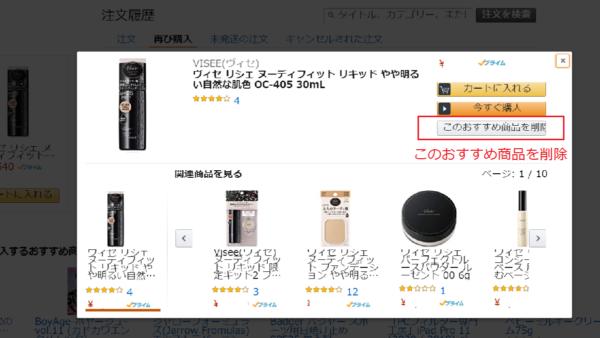 Amazon おすすめ商品を削除