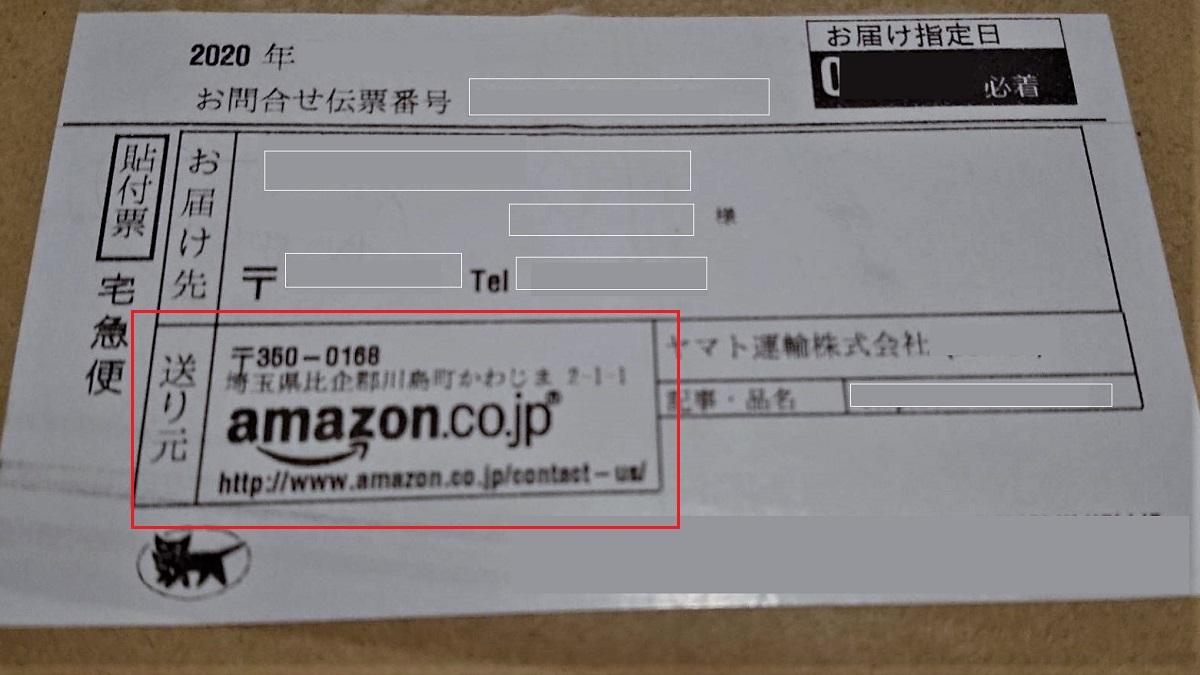 Amazon ほしい物リスト