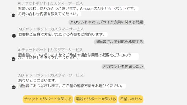 Amazon アカウント削除・閉鎖
