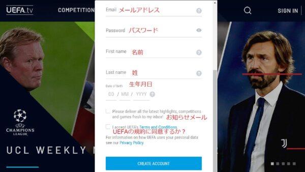 UEFA.TVの登録