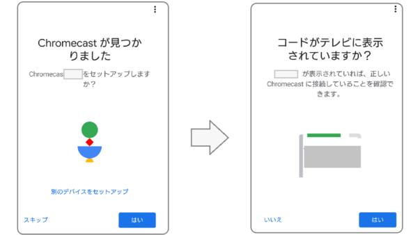 Chromecast セットアップ
